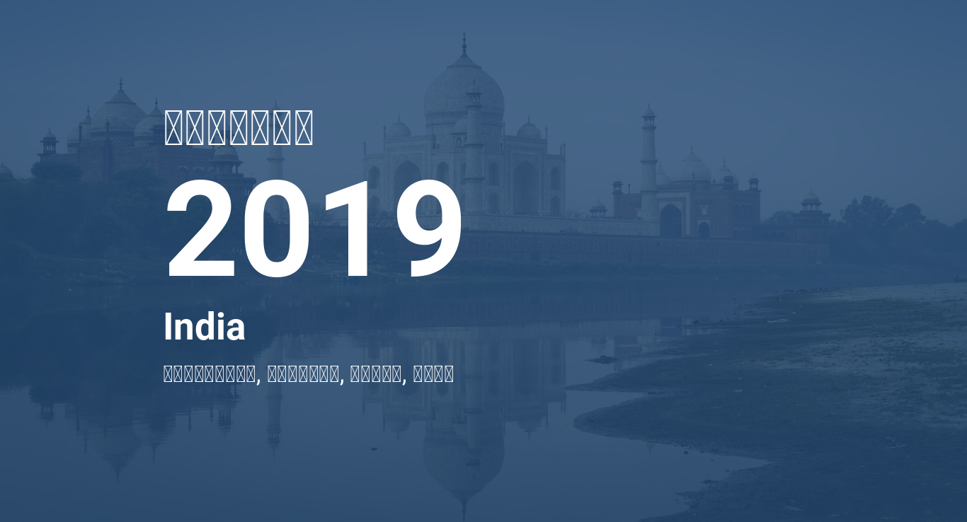 year 2019 calendar india